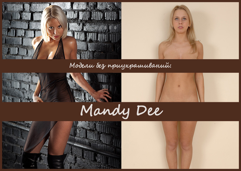 Российская порноактриса Mandy Dee (Дарья Макарова) без фотошопа