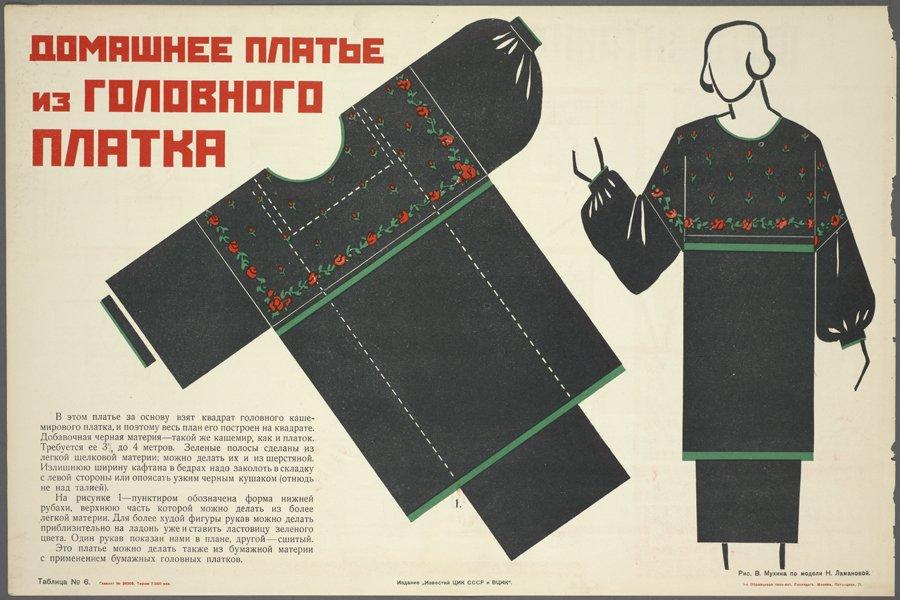 Design by Nadezhda Lamanova, illustration by Vera Muhina; Искусство в быту, 1925.jpg