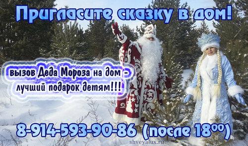 Дед Мороз и Снегурочка Белогорск