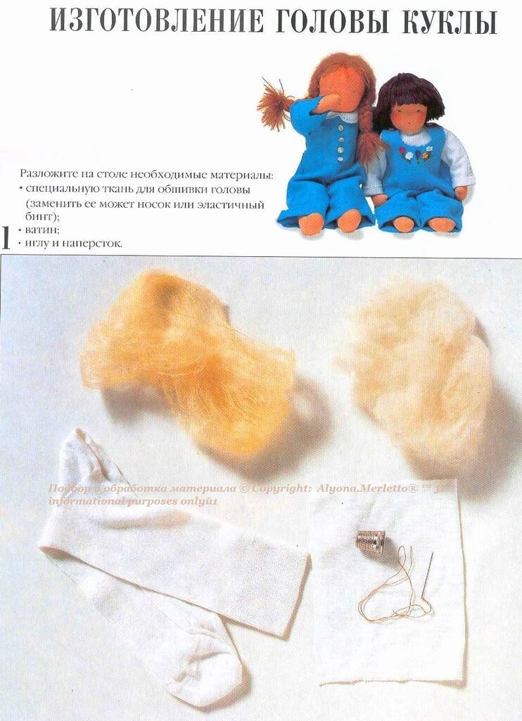 Куклы своими руками от натальи