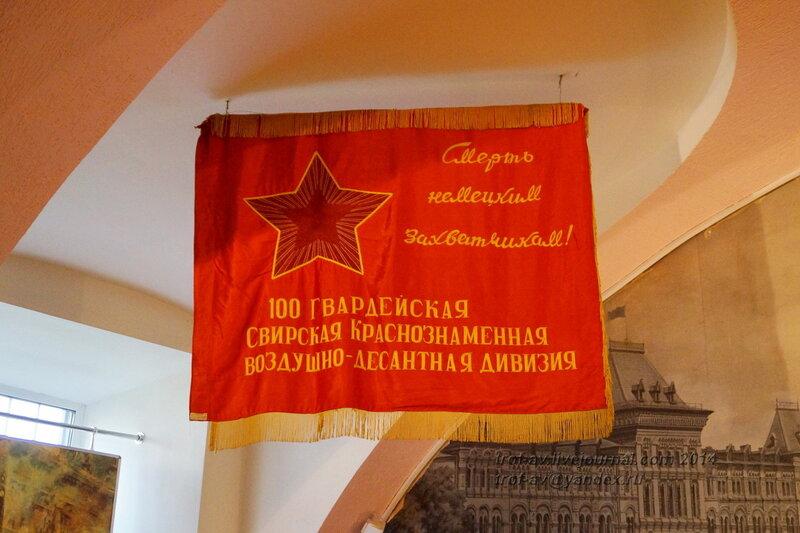 Боевое Знамя 100 гв.вдд, Музей истории ВДВ, Рязань