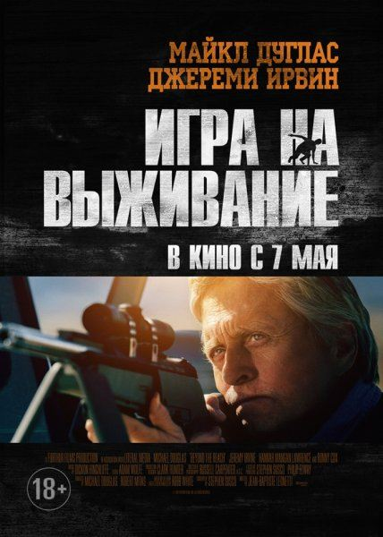 Игра на выживание / Beyond the Reach (2014/WEB-DL 720p/WEB-DLRip)