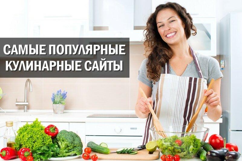 Самые популярные кулинарные сайты Рунета