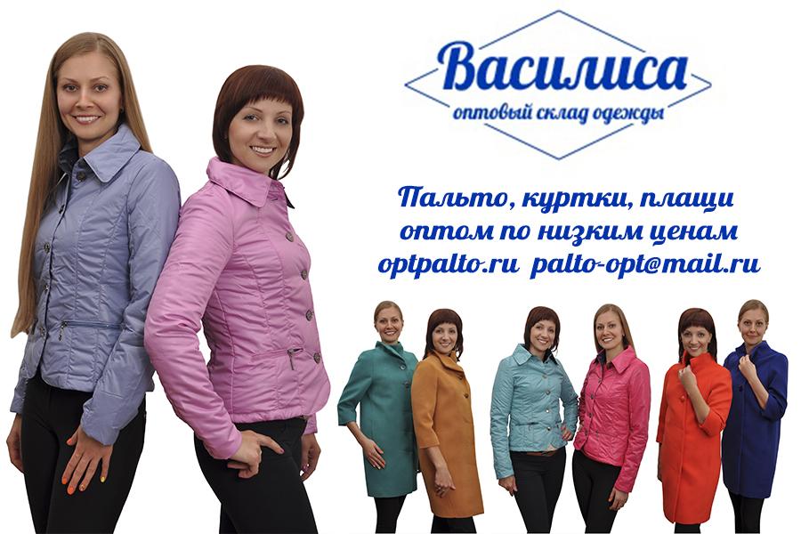 Оптовый склад одежды василиса официальный сайт
