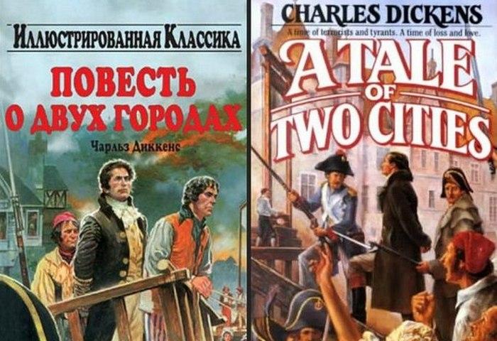 200 миллионов Наиболее продаваемым романом в истории стала «Повесть о двух городах английского автор