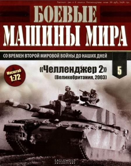 Книга Журналы: Боевые машины мира №№5-6 (2014)