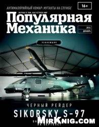 Журнал Популярная механика №12 2014