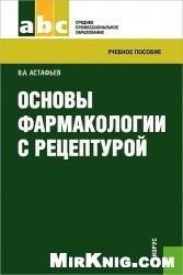 Книга Основы фармакологии с рецептурой