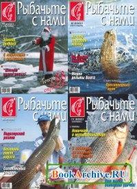 Журнал Рыбачьте с нами. Архив за 2001 год