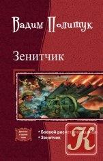 Книга Книга Зенитчик. Дилогия
