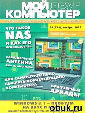 Книга Мой друг компьютер №24 (ноябрь 2013)