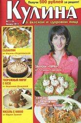 Журнал Кулина №1 2014