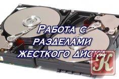 Книга Книга Работа с разделами жесткого диска