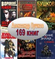 Книга Александр Бушков (169 книг) fb2 112,6Мб