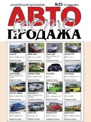 Журнал Авто Фото Продажа №25 2014