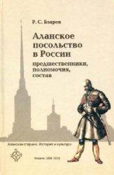 Книга Аланское посольство в России: предшественники, полномочия, состав