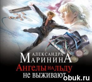 Книга Александра Маринина - Ангелы На Льду Не Выживают (Аудиокнига) том 1