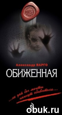 Книга Александр Варго. Обиженная