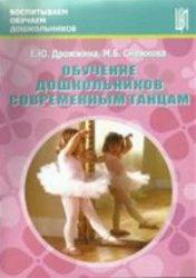 Книга Обучение дошкольников современным танцам