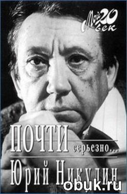 Книга Юрий Никулин. Почти серьезно