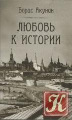 Книга Любовь к истории