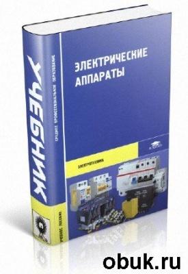Книга Электрические аппараты (2010)