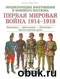 Книга Энциклопедия вооружения и военного костюма. Первая мировая война 1914-1918. Том 2