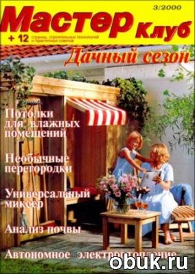 Журнал Мастер клуб № 3, 2000 год