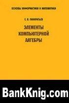 Книга Элементы компьютерной алгебры pdf 1,42Мб