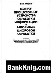 Книга Микропроцессорные устройства обработки информации. Алгоритмы цифровой обработки сигналов djvu 2,59Мб