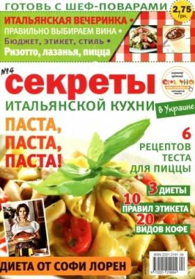 Секреты итальянской кухни №4 2011 djvu 8Мб