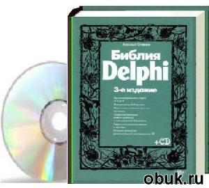 Книга Флёнов М.Е. - Библия Delphi, 3-е изд.(+ISO)