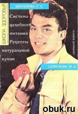 Книга Шаталова Г.С., Семенова Н.А. - Школа здоровья