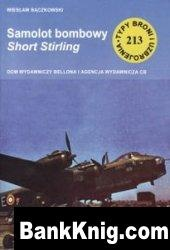 Книга Samolot bombowy Short Stirling  [Typy Broni i Uzbrojenia 213] pdf в rar  13,02Мб