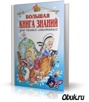 Журнал Шалаева Галина  - Большая книга знаний для самых маленьких | 2006 | PDF