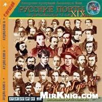 Русские поэты XIX века, не дожившие до 40 лет (Аудиокнига)