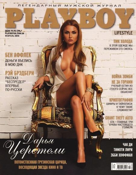 Книга Журнал: Playboy №2 (февраль 2014) Украина