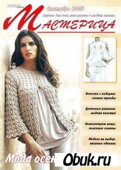 Журнал Мастерица № 9 2009 г.