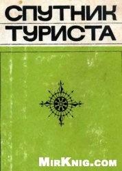 Книга Спутник туриста