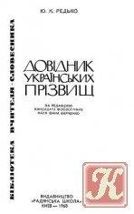 Книга Довідник українських прізвищ