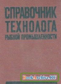 Книга Справочник технолога рыбной промышленности. Том IV.