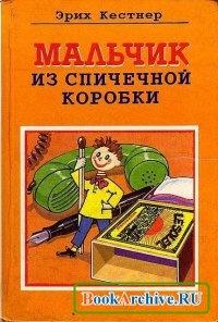 Мальчик из спичечной коробки (аудиокнига).