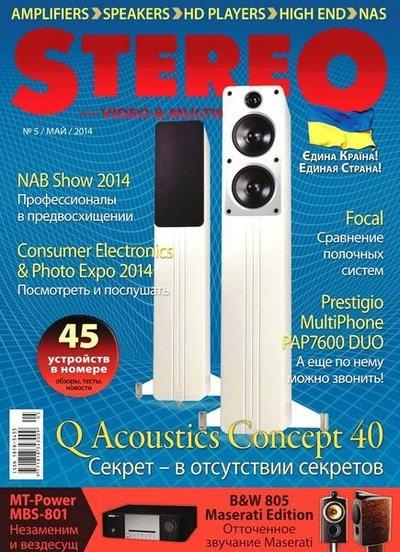 Книга Журнал: Stereo Video & Multimedia №5 (май 2014)