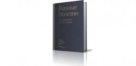 Книга В учебнике «Глазные болезни» под редакцией Копаевой представлены данные по основным разделам офтальмологии с учетом последних (