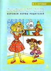 Книга Сказки от слез