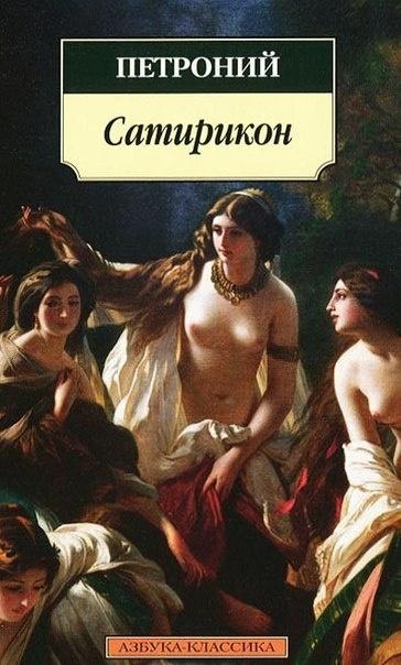 Книга Петроний Сатирикон