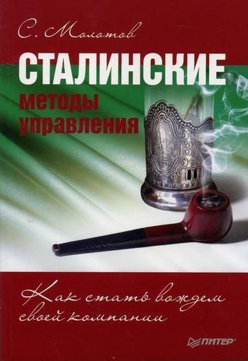 Книга Сергей Молотов - Сталинские методы управления. Как стать вождем своей компании