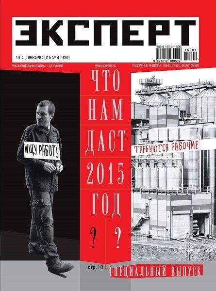 Журнал: Эксперт №4 (январь 2015)