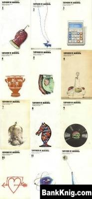 Журнал Химия и Жизнь. Все выпуски за 1984 г.