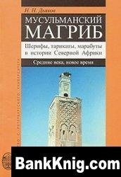 Книга Мусульманский Магриб. Шерифы, тарикаты, марабуты в истории Северной Африки